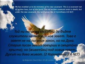 2 Corinthians 3:6